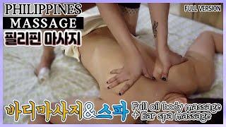 바디마사지에서 이어스파까지 필리핀 마사지 Full Oil Body Massage + Ear Spa MAssage in Angeles City Philippines.