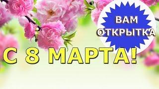 Короткое поздравление с 8 марта