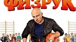 Сериал 'Физрук' 21 серия ( 2 сезон 1 серия)