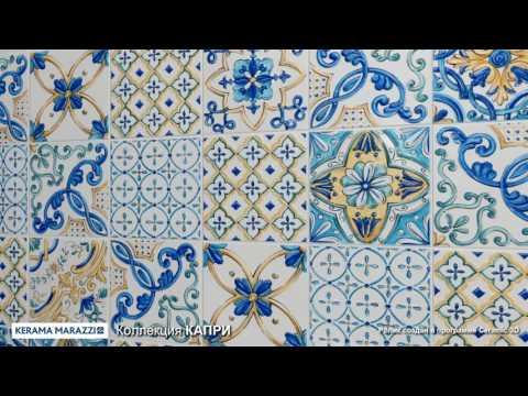 Керамическая плитка Карнаби стрит