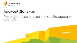 Алексей Донских. Развитие дистанционного образования врачей