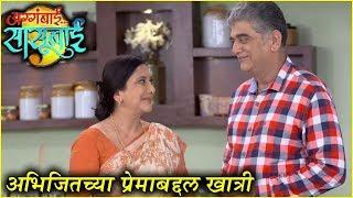 Aggabai Sasubai Episode Update | अभिजितच्या प्रेमाबद्दल शुभ्राला खात्री! | Zee Marathi