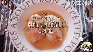 [ MOVIE COOK ] Roll cabbage 롤케베츠 / ロールキャベツ / 하와이안 레시피 / Honokaa Boy / ホノカアボーイ / 롤캬베츠 / 롤카베츠