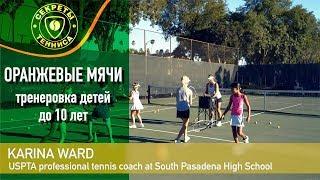 Как научить ребёнка играть в теннис. Теннис 10s, оранжевые мячи.