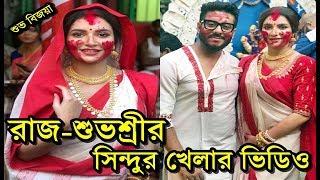 রাজ-শুভশ্রীর প্রথম সিন্দুর খেলা জমে ক্ষীর | Raj & Subhashree Ganguly Sindur Khela Video