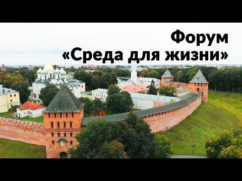 Форум «Среда для жизни» || Великий Новгород