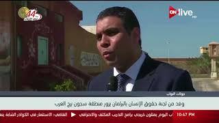 وفد من لجنة حقوق الإنسان بالبرلمان يزور منطقة سجون برج العرب
