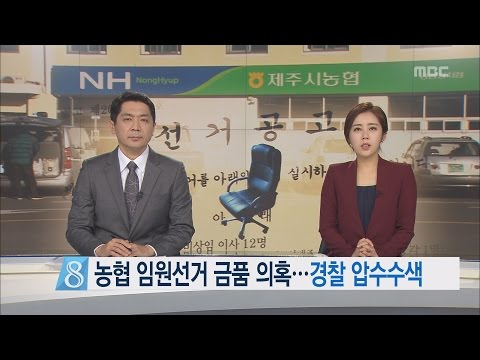 제주MBC 리포트_농협 임원선거 금품 의혹 경찰 압수수색_김찬년