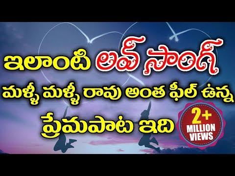 #Love Feel Super Hit Telugu Song - Volga Videos 2017