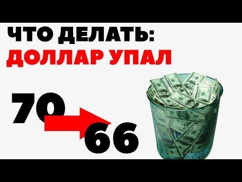 Смотреть Куда вложить доллары, если вы купили их дорого? Инвестиции в долларах на укреплении рубля онлайн