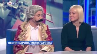"""Отрывок из мюзикла """"Приключения Барона Мюнхгаузена"""""""
