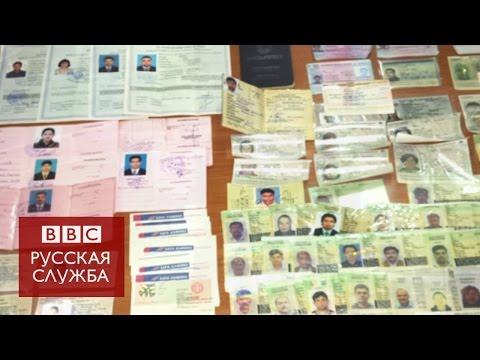 Как мигрантам продают поддельные европейские паспорта - BBC Russian
