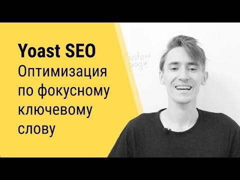 Seo оптимизация страницы wordpress