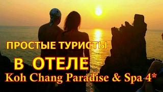 koh chang paradise resort & spa. Тайланд .Остров Ко Чанг.