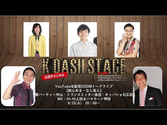 【ケイダッシュステージZOOMトークライブ】