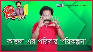 Hasben Na Kadben | Kajol Is Back | EP - 2 | Bangla New Funny Video | 2018