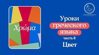 """Уроки греческого языка 8 """"Цвет"""""""