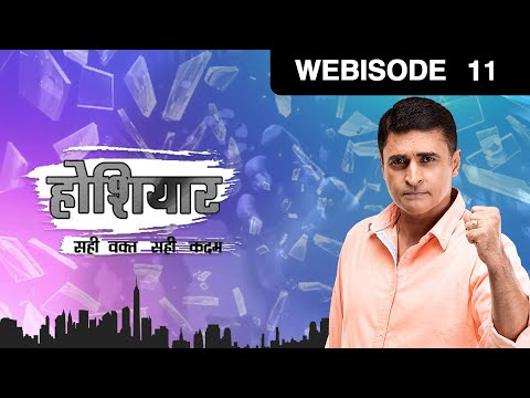 Hoshiyar…Sahi Waqt Sahi Kadam - होशियार... - Episode 11  - January 28, 2017 - Webisode