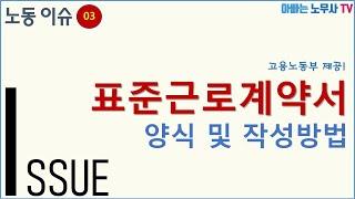 [노동이슈] (3) 표준근로계약서 양식 및 작성방법