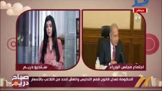 صباح دريم  الحكومة توافق على تعديل قانون قمع التدليس والغش للحد من التلاعب بالأسعار