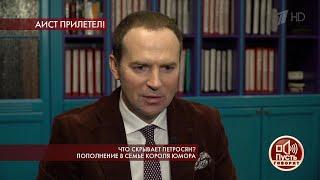 """""""Можно порадоваться"""", - адвокат Евгения Петросяна прокомментировал новость о ребенке юмориста."""