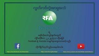 RFA ျမန္မာပိုင္းအစီအစဥ္ တုိက္ရိုက္ထုတ္လႊင့္ခ်က္