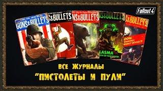 Fallout 4 - Все журналы ПИСТОЛЕТЫ И ПУЛИ