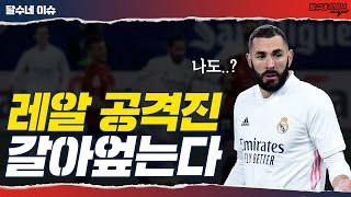 레알이 공격진 갈아엎으려는 이유. 음바페 홀란드 1순위, 손흥민 관심 [달수네 라이브]