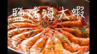 鹽烤海大白蝦
