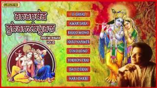 Latest Bengali Krishna Bhajans || Ananda Ghanshyam Vol III || Anup Jalota || Choice