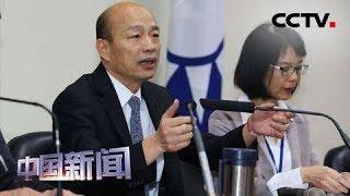 [中国新闻] 陈菊前摄影官五次潜入韩国瑜市长室 | CCTV中文国际