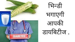 Diabetes Treatment Lady Finger