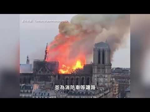 【天下新聞】法國: 巴黎聖母院大火 火光照亮天空塔尖坍塌 Sky Link TV Chinese News 04152019