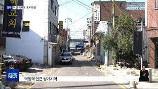 덕정 역세권 개발 '물꼬 텄다'(서울경기…