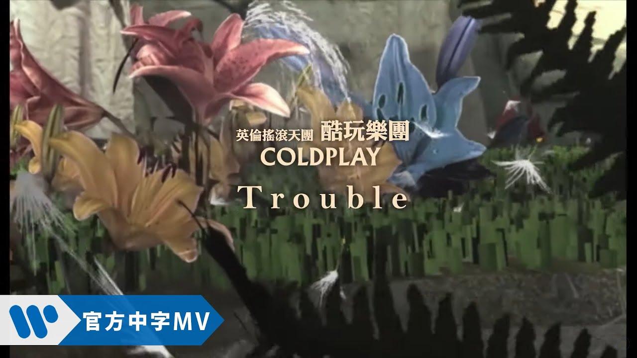 Coldplay 酷玩樂團 - Trouble  (華納official HD 高畫質官方中字版)