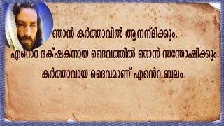 Super Hit Malayalam Christian Devotional Songs Non Stop | Amma Madiyiliruthi Viralal Album