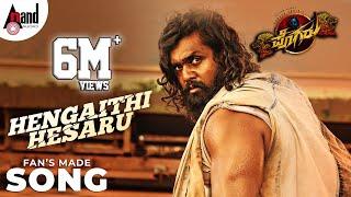 Pogaru Hengaithi Hesaru | Gani | Shravan Kumar | Sanju | Siddu | Fans Made Video Song  2019