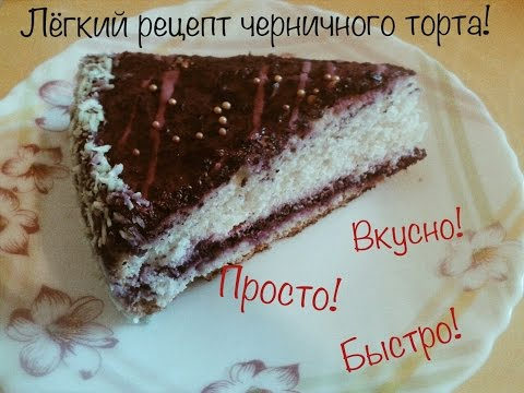 Черничный крем для торта