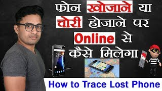Find Lost Mobile Phone || Track Stolen Phone || How to track mobile phone location || Jilit