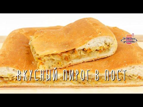 🍽️ Постный Пирог с Капустой (Лучший рецепт! Воздушное вкусное тесто!)