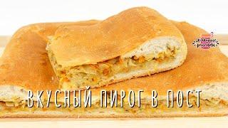 Постный Пирог с Капустой Невероятное воздушное тесто и сочная начинка