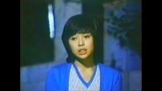 1973年ドラマ「ラブラブライバル」第3話より。 「私は忘れない」作詞:...
