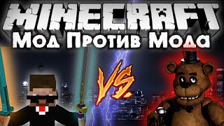- Мод против мода 23 Мишка Фредди VS АНИМЕ МЕЧИ