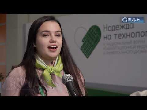 Московский государственный гуманитарно экономический университет на выставке ИнваЭкспо 2019