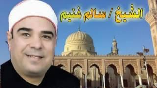 الشيخ  سالم غنيم قصه يتيم الام كامله