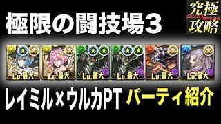 【パズドラ】極限の闘技場3 レイミル×ウルカPT