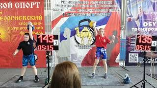 Гиревой спорт.АГР 12кг, 16кг Георгиевский фестиваль.