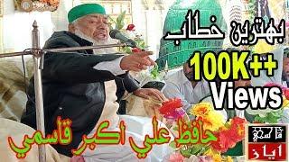 Hafiz Ali Akbar Qasmi sindhi speech 5 | Bhej Mashorian Wara Sain