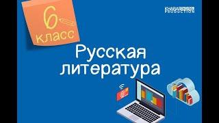 Русская литература. 6 класс /01.09.2020/
