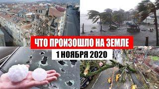 Катаклизмы за день 1 ноября 2020   месть природы,изменение климата,событие дня, в мире,боль земли